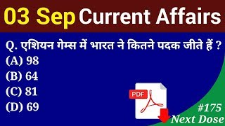 Next Dose #175 | 3 september 2018 Current Affairs | Daily Current Affairs | Current Affairs In Hindi