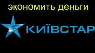 Как отключить погоду на Киевстаре?(, 2015-05-30T10:14:58.000Z)
