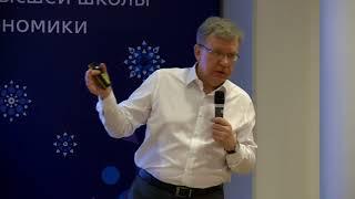 Лекция Алексея Кудрина «Развитие, доверие и финансы». 10 февраля, 2018