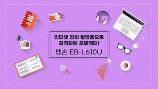 인터넷 강의 촬영용으로 최적화된 프로젝터! #엡손 #E…