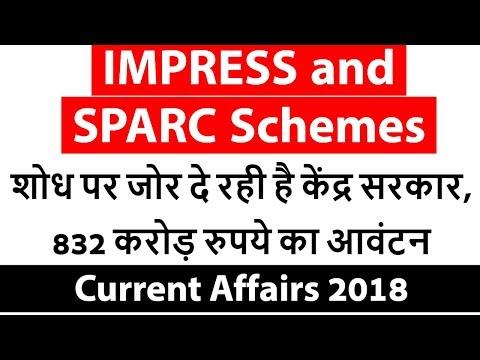 IMPRESS and SPARC Schemes शोध पर जोर दे रही है केंद्र सरकार, 832 करोड़ रुपये का आवंटन