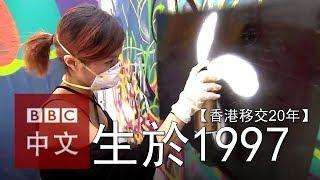 BBC新聞專題--香港主權移交20年