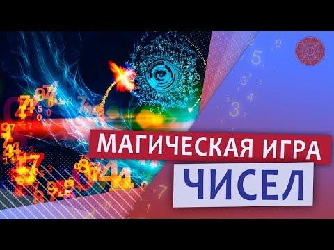 Нумерология: Магическая игра чисел