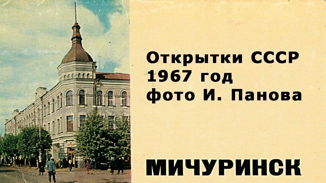 Советские открытки тамбов, окончании