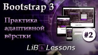 Модульные сетки Bootstrap (Часть 1). Урок №2.