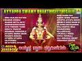 ಶ್ರೀ ಅಯ್ಯಪ್ಪ ಭಕ್ತಿಗೀತೆಗಳು - Ayyappa Swamy Bhakthigeetegalu Audio Juke Box | Kannada Devotional songs