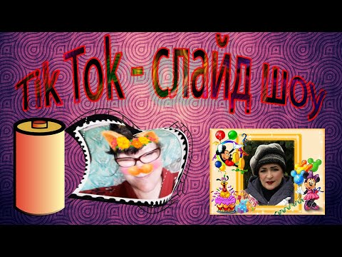 Tik Tok - слайд шоу