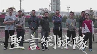 Publication Date: 2018-02-02 | Video Title: 【校隊介紹】聖言中學 - 網球隊專訪