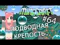 Minecraft - ПОДВОДНАЯ КРЕПОСТЬ (Серия 64)