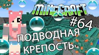 Minecraft - ПОДВОДНАЯ КРЕПОСТЬ (Серия 64)(Моя группа ВК: http://vk.com/dianagroup Мой Twitter: https://twitter.com/Diana_Nyan., 2015-06-02T11:00:10.000Z)