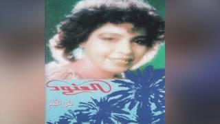 Ala El Ayam العنود – على الأيام