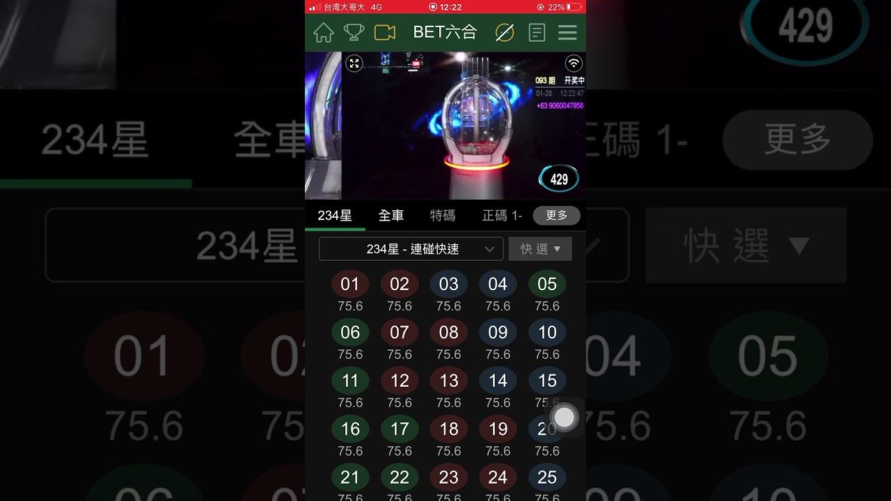 九州 BET 六合彩~ - YouTube