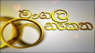 Res Vihidena Jeewithe | Mangala Nekatha | 6th July 2016 Thumbnail