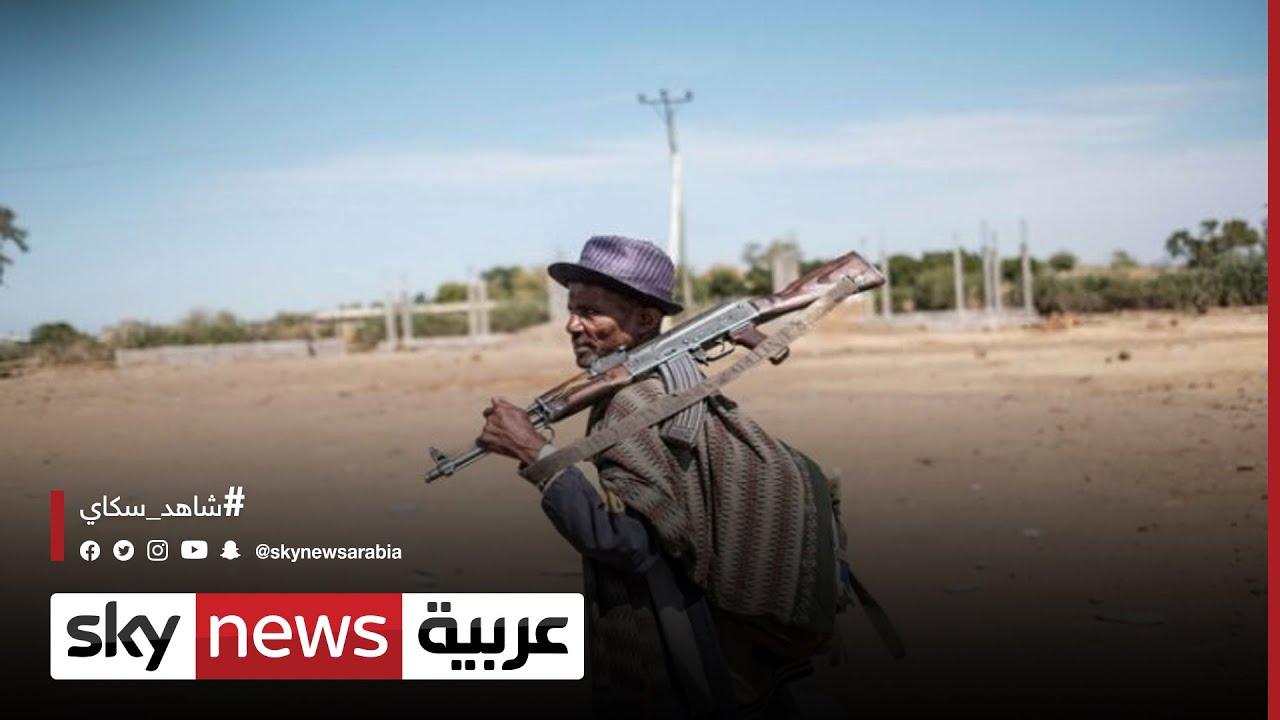 إثيوبيا.. إقليم عفار يدعو المدنيين لحمل السلاح ضد مقاتلي تيغراي