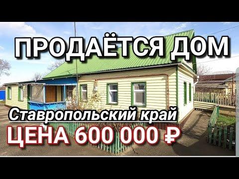 ПРОДАЕТСЯ ДОМ ЗА 600 000 РУБЛЕЙ / СТАВРОПОЛЬСКИЙ КРАЙ