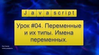 видео Тип, имя и значение переменной