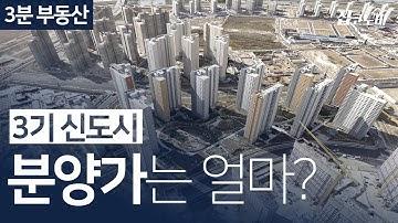 내년 사전청약…3기 신도시 분양가는? / 3분 부동산
