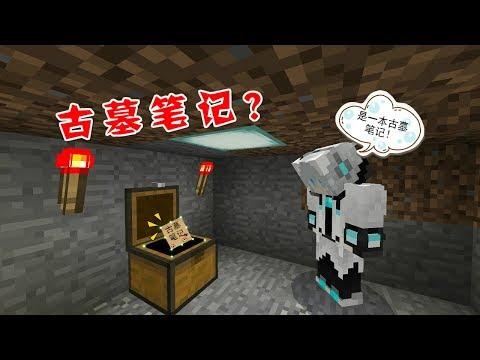 我的世界古墓探险记01:挖地道蹭爆爆暖气,竟无意发现祖传笔记!