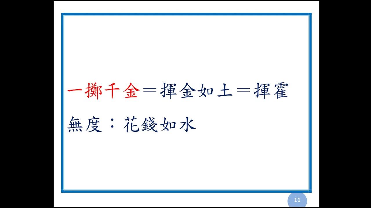 【自學網】一起學成語001 - YouTube