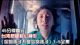 一口气看完|台湾科幻悬疑神作《你的孩子不是你的孩子》1-5全集