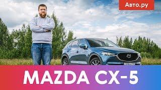 Мазда CX-5: почему это покупают? | Подробный тест