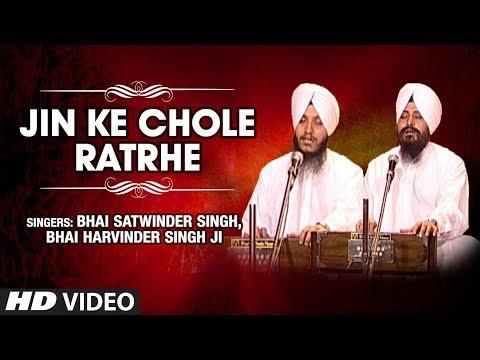 Jin Ke Chole Ratrhe   Mera Satgur Rakhwala Hoaa   Bhai Satwinder Singh, Bhai Harvinder Singh Ji