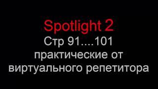 АНГЛИЙСКИЙ, ВТОРОЙ, ТРЕТИЙ КЛАСС, Spotlight 2 - В Фокусе - Уроки с Пояснением Стр 91 .....101
