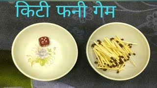 Kitty party games ।  funny games for kids  । picnic games । ( किटी पार्टी गेम )
