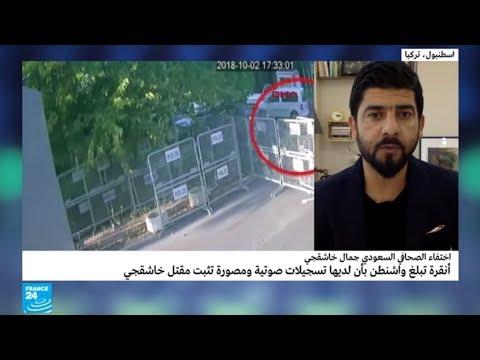 صحف تركية: كتيبة إعدام دخلت قنصلية السعودية في اسطنبول لتصفية خاشقجي  - 12:55-2018 / 10 / 12