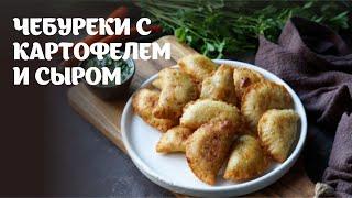 Мини-чебуреки с картофелем и сыром видео рецепт | простые рецепты от Дании