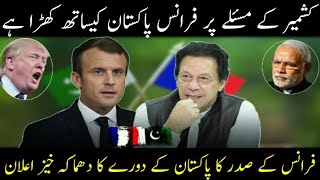 France President Will Visit Pakistan Soon