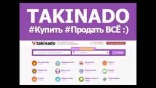 объявления Украина(Добавить бесплатно объявление на https://takinado.com.ua/, 2016-07-30T13:37:28.000Z)
