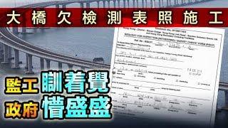 東方日報A1:港珠澳橋監工不善 遲交檢測表瞞足6年