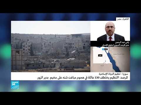 سوريا: تنظيم -الدولة الإسلامية- يخطف العشرات من مخيم للنازحين في دير الزور  - 11:57-2018 / 10 / 15
