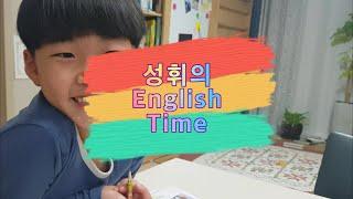 초등 1학년 성휘의 엄마표 영어