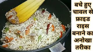 Capsicum Fried Rice with onion and Tomato