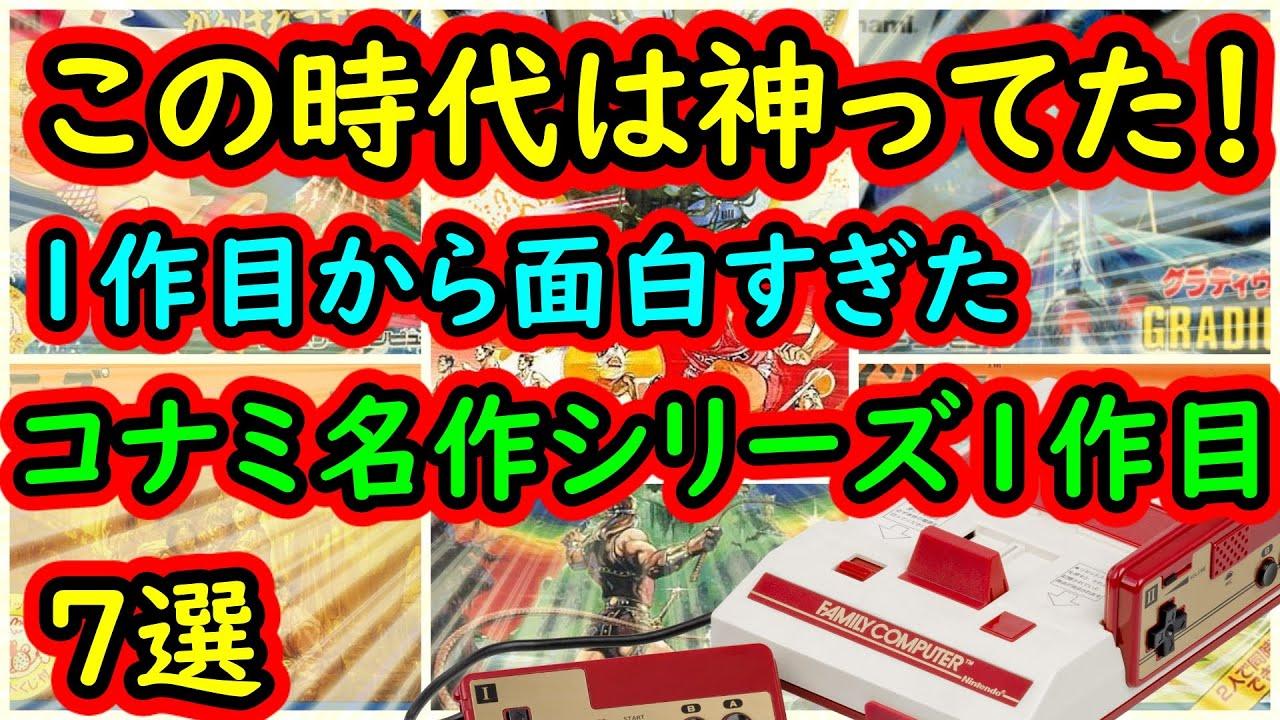 【ファミコン】この時代は神っていた!コナミ名作シリーズ1作目 7選