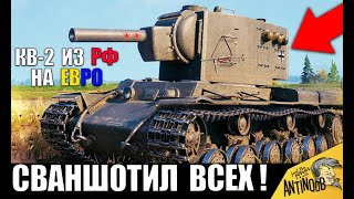 КВ-2 ИЗ РФ СВАНШОТИЛ ВЕСЬ ЕВРО СЕРВЕР! ПСИХ СЛОМАЛ World of Tanks!