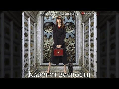 Ключ от вечности | Наталья Александрова (аудиокнига)