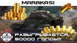 Как бесплатно получить золото World of Tanks? - 5 способов ХАЛЯВЫ (ЧАСТЬ 2)