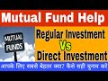 Difference between Direct investment and Regular investment in Mutual fund for good retrun benefit