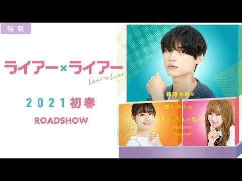 映画『ライアー×ライアー』特報映像 2021年初春全国ロードショー!!