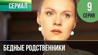 ▶️ Бедные родственники 9 серия | Сериал / 2012 / Мелодрама