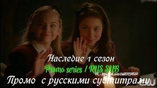 Наследие 1 сезон - Промо с русскими субтитрами 2 (Сериал 2018) // Legacies Promo #2