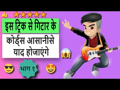 A Simple Hack to Remember Guitar Chords in Hindi Part 1