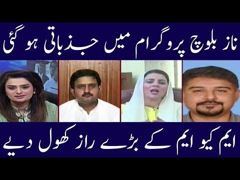 Naz Baloch Bashing MQM   Neo News