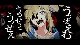 【歌ってみた】うっせえわ Covered by ミライアカリ
