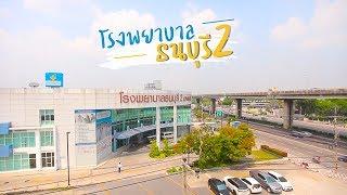 โรงพยาบาลธนบุรี2 |  สุขภาพดี ที่คุณเข้าถึงได้