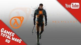 Half-Life 2 Полное Прохождение - Вспомним Шедевр. Первый Заход