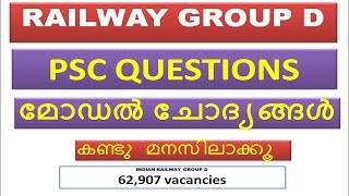 RAILWAY GROUP D QUESTIONS PSC QUESTIONS MALAYALAM || RRB 2018